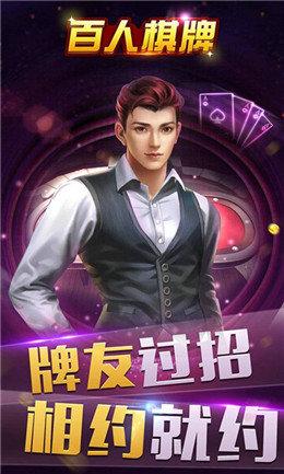 百人棋牌手机版下载2.6