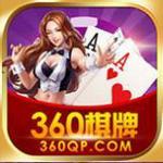 360棋牌苹果版