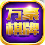 万豪棋牌官网app