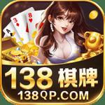 138棋牌苹果版