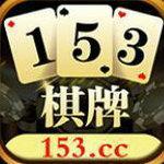 153棋牌游戏中心