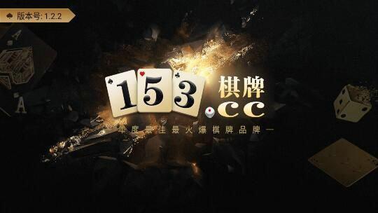 153棋牌ios版