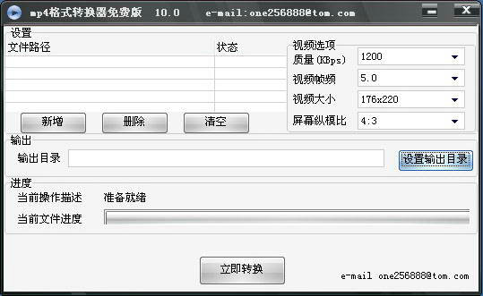 MP4格式转换器