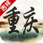 重庆棋牌游戏苹果版