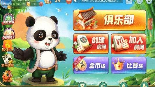 熊猫麻将官方版苹果版
