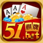 51棋牌苹果版本