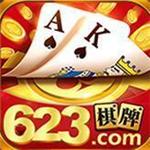623棋牌最新版安装