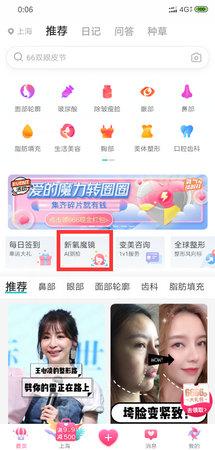 新氧魔镜测脸app