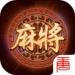 大唐麻将安卓版下载2019版  v2.3 真钱兑现版