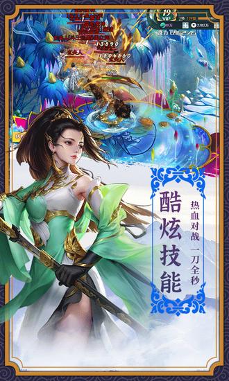 龙王传说bt版