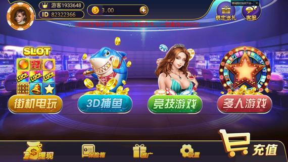 豪运电玩城app