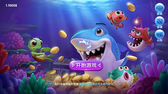 渔乐游游戏中心手机版