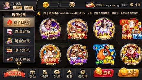 天朝娱乐app