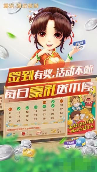 震东潍坊棋牌安卓版
