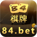 84棋牌最新版  v5.2.1