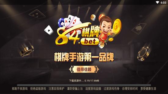 84棋牌官网版最新下载