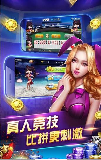 世纪棋牌app