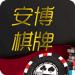 安博棋牌app  v4.85