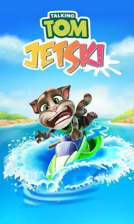 汤姆猫的摩托艇2破解版下载