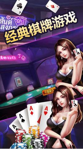 聚乐园棋牌游戏