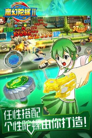 魔幻陀螺2游戏下载