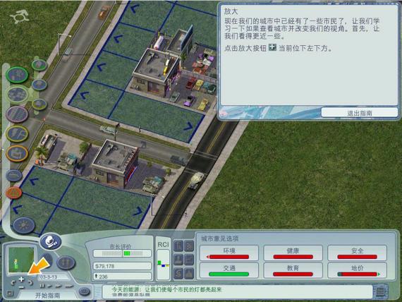 模拟城市4手机版下载