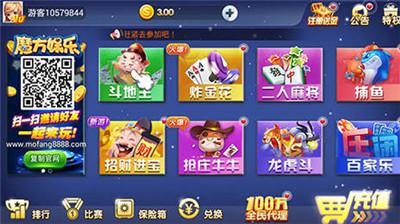 魔方娱乐app最新版