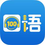 口语100学生版app