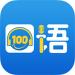 口语100学生版app  v5.2.0