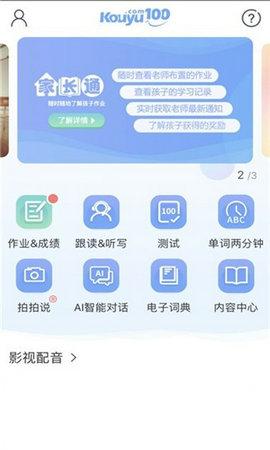 口语100学生版app下载