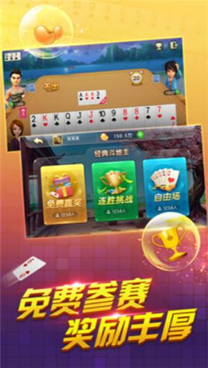 胖虎棋牌app下载最新版