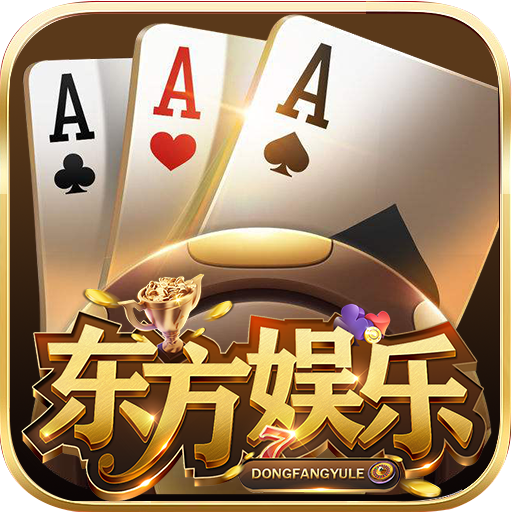 东方娱乐app官网苹果版