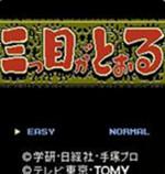 三目童子游戏手机版