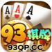93棋牌官网版  v1.25 送彩金版