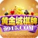 黄金城棋牌官方版手机版  v4.8.7 微信登录版本