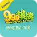 999棋牌app安卓版  v1.3 送彩金版