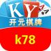开元k78棋牌  v2.6 真人提现版