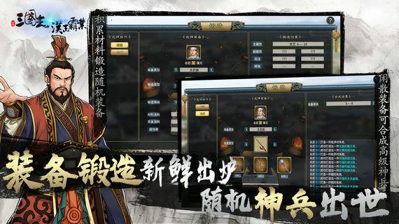 三国志汉末霸业破解版中文版