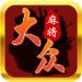 大众麻将游戏苹果版  v4.8.9
