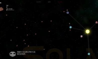 太阳系行星2汉化破解版