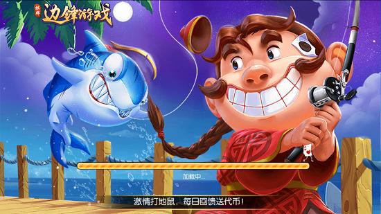 边锋棋牌游戏app