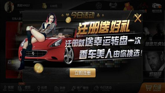 名车棋牌娱乐平台app