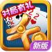 千变双扣棋牌温州版  v3.7 赢真钱版