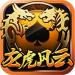 龙虎风云电玩城最新版  v3.6 真金福利版