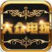 大众电玩城官网版  v1.0.33 真钱兑现版