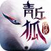 青丘狐传说手游  v1.5.6