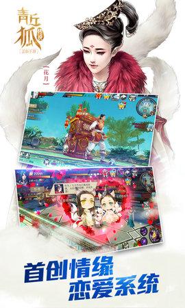 青丘狐传说游戏