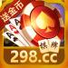 298cc棋牌官网版  v1.0.0 真金提现版