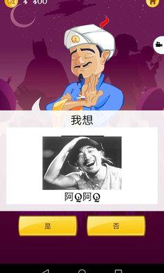 akinat灯神苹果版