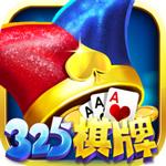 325棋牌游戏中心手机版